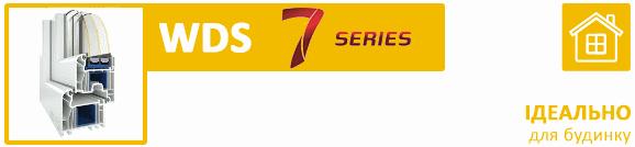 7 серія ВДС