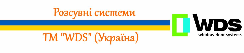 rozsuvna-systema-wds-pvh-tepla-rozsuvka-zasklennya-balkoniv-lodzhij-besedok-altanok-lviv-peregorodky-ofisy-kupyty-nedorogo-yakisna