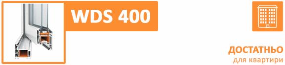 вдс 400