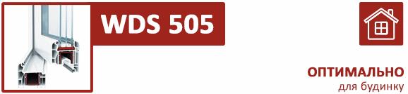 вдс 505