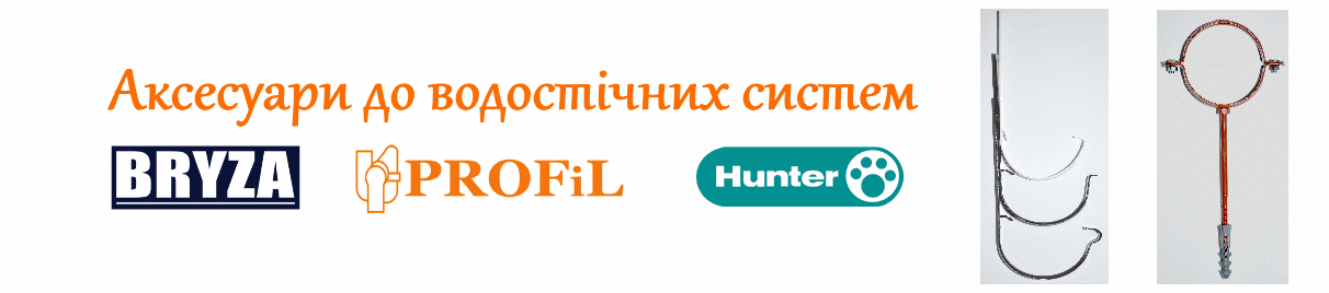 аксесуари до водостічних систем Бриза Профіл Хантер Рейнвей Bryza Profil Hunter Rainway гаки хомути кріплення для водостоку тримачі ринв металеві