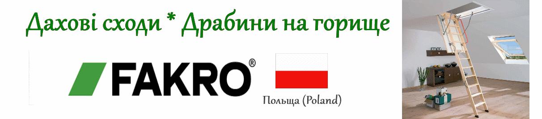 сходи на горище Факро Fakro драбини на горище Факро Fakro дахові сходи Факро Fakro купити Львів