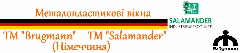 металопластикові вікна саламандер брюгманн теплі вікна німецькі вікна німецький профіль купити львів енергозберігаючі вікна wds  epsilon rehau brugmann salamander