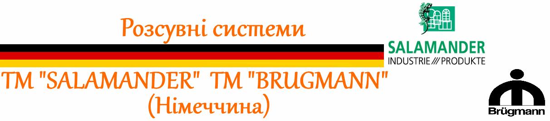 nimetska-rozsuvna-systema-брюгманн саламандер-pvh-tepla-rozsuvka-zasklennya-balkoniv-lodzhij-besedok-altanok-lviv-peregorodky-ofisy-kupyty-nedorogo-yakisna