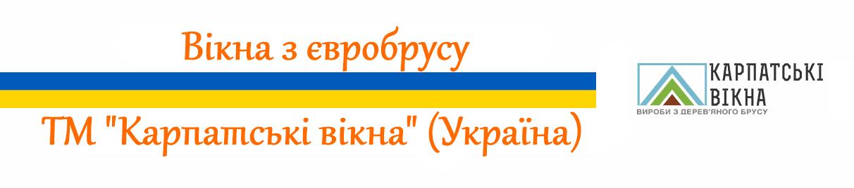 вікна з євробрусу карпатські вікна євробрус модерн теплі вікна україна купити львів енергозберігаючі вікна дубові вікна соснові вікна вікна з модрини